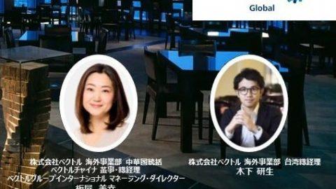 「アフターコロナ・ウィズコロナにおける中華圏プロモーションセミナー 」2020/6/17開催