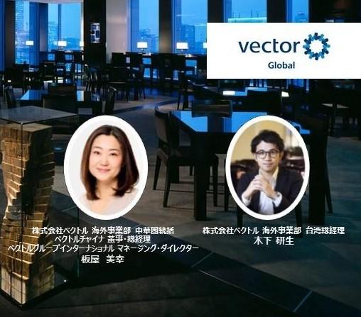 アフターコロナ・ウィズコロナにおける中華圏プロモーションセミナー
